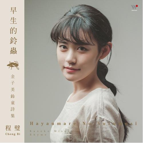 Cheng_bi2016