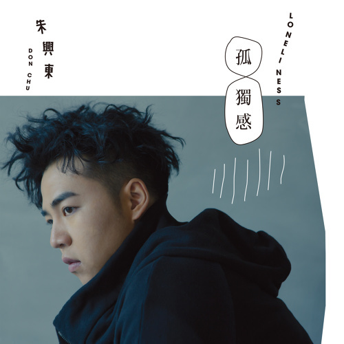 Don_chu2017