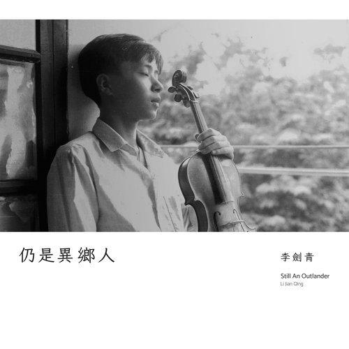 Li_jian_qing2017