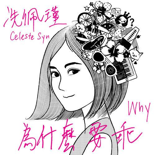 Celeste-syn2015