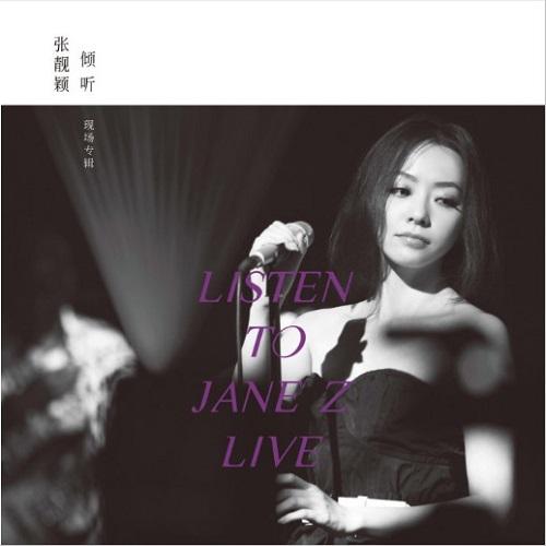 Jane-zhanglive2012