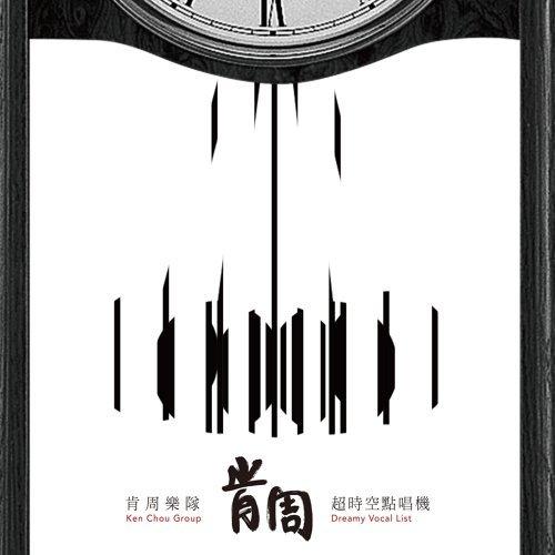 ken-chou-group2014