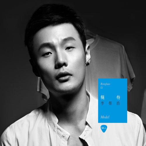 li-ronghao2013