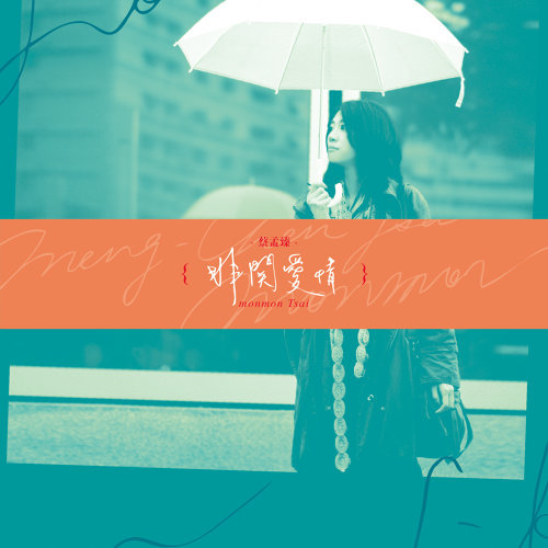 monmon-tsai2011