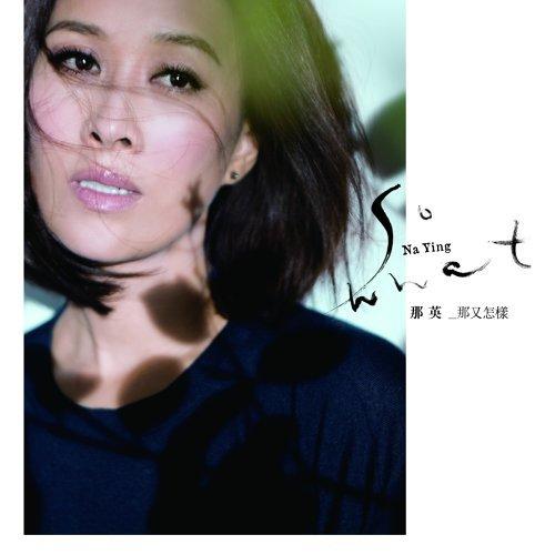 Na-ying2011