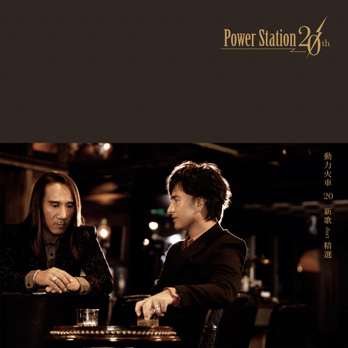power-station2016