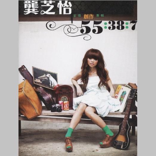 serene-koong2012