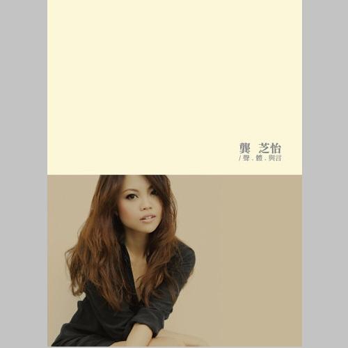 serene-koong2012b