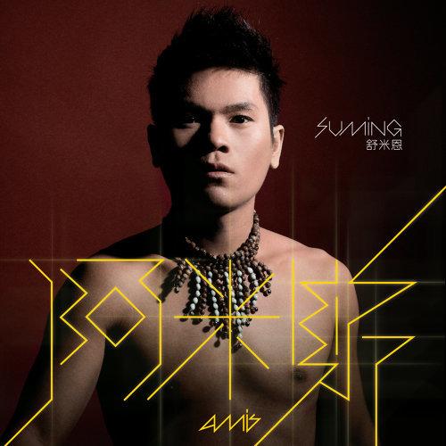 Suming2012