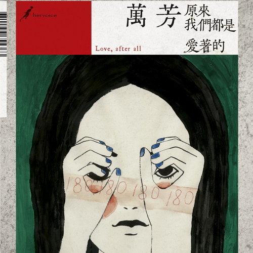 Wan-fang2012