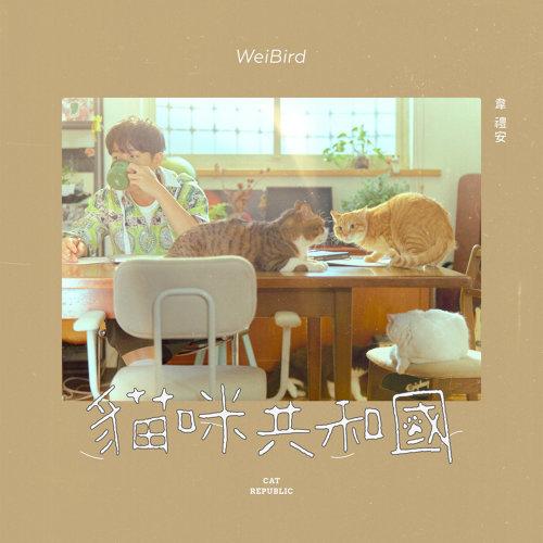 Weibird2020mar