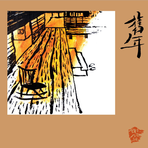 Xie-ming-you2016