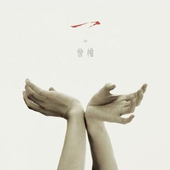 Zeng-yan2011